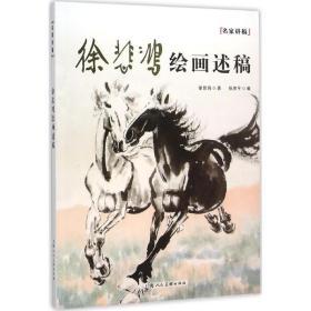 徐悲���L��述稿徐�K悲��上海人民美��g出版社9787532295357��g