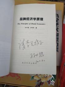 品牌经济学原理(签赠本)
