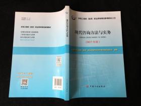 现代咨询方法与实务(2017年版)咨询工程师(投资)职业资格考试参考教材之四