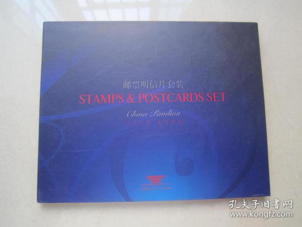 2010年上海世博会中国馆.邮票明信片套装