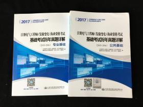 2017注册电气工程师(发输变电)执业资格考试基础考试历年真题详解(2005~2016) :专业基础+公共基础(套装共2册)