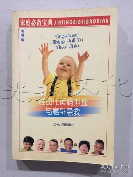 婴幼儿疾病护理与意外急救