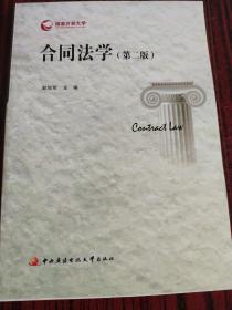 合同法学第二版