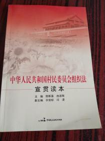 中华人民共和国村民委员会组织法宣贯读本
