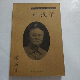 叶浅予/艺术大师之路丛书