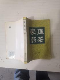家庭药茶【有轻微水印】