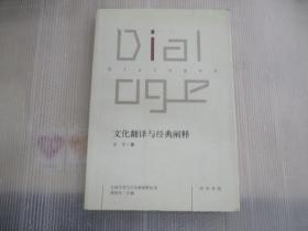 文化翻译与经典阐释