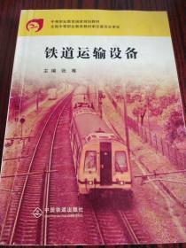 铁道运输设备