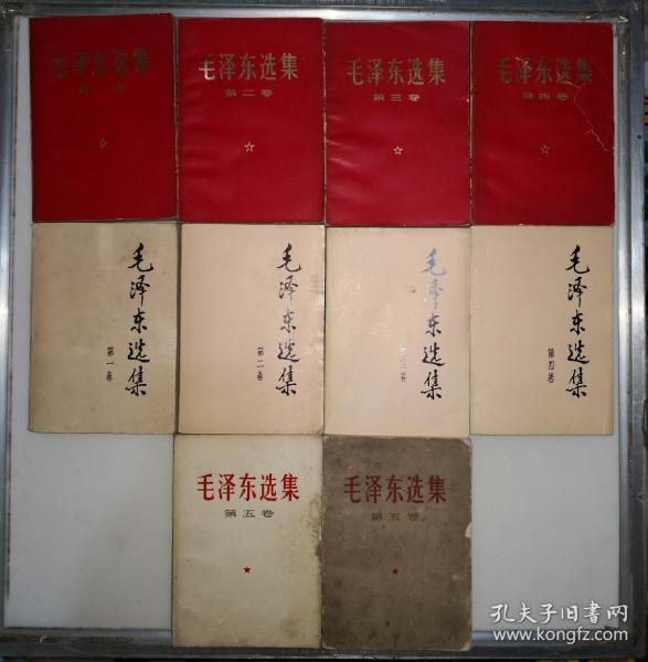 《毛泽东选集》1-5卷2套10本合售(标价包快递不议价)