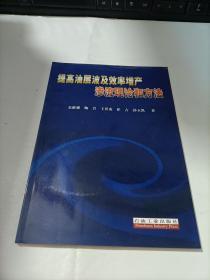 提高油层波及效率增产渗流理论和方法