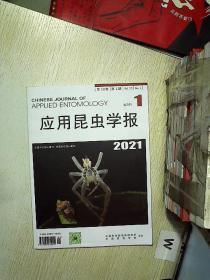 应用昆虫学报   2021 1