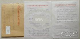 中国科学院地质与地球物理研究所研究员,博士生导师袁宝印信札及实寄封(中科院笺)