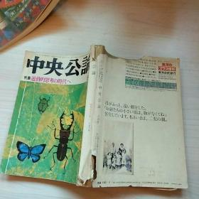 中央公论 特集  1978 8月号