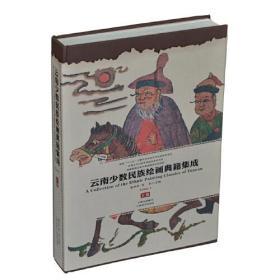 云南少数民族绘画典籍集成(上卷)