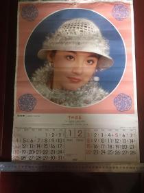 中外影画日历
