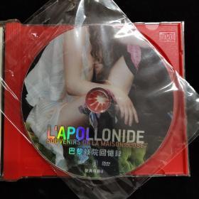 VCD【巴黎妓院回忆录 1碟】正版光盘成色好 #96