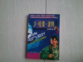 J.哈里.波特历险系列(4)