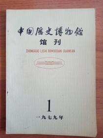 中国历史博物馆馆刊创刊号(有创刊词)封底有本刊标签