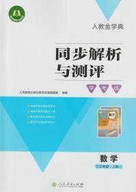 2019秋 人教版 人教金学典同步解析与测评 数学 三年级上册