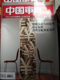 中国审判2018年第四期半月刊?