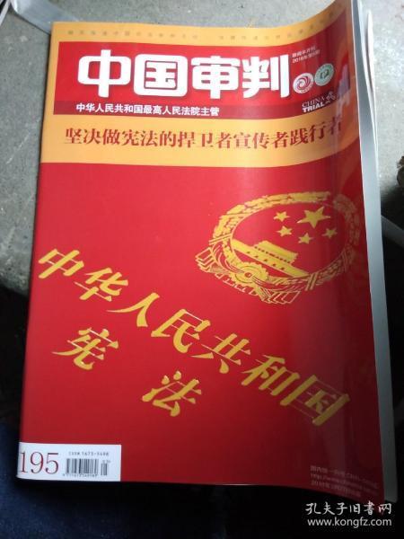 中国审判2018年第5期半月刊?