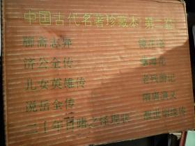 中国古典名著珍藏本丛书。 全新未开箱。全20本。书名目录见图。精装本带护封。一版一印。