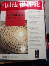 《中国法律评论》2018年第四期