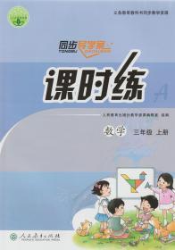 2019秋 人教版 同步导学案课时练 数学 三年级上册