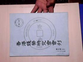 香港钱币研究会会刊(第七期)