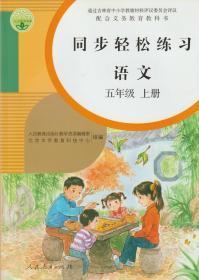 2019秋 部编人教版 同步轻松练习 语文 五年级上册