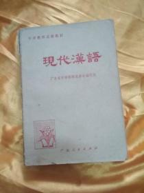 中学教师进修教材《现代汉语》,华南师范大学早期课本