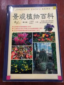 景观植物百科(第2版)