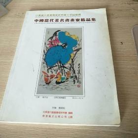 中国当代著名书画家精品集