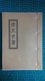 陆氏族谱陆氏家谱三听堂《陆氏世谱》第十一册洒金宣纸加膜