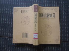中国古典小说名著:初刻拍案惊奇