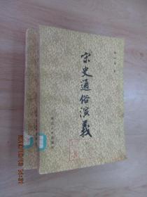 宋史通俗演义  全2册