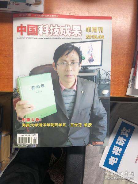 中国科技成果2018年5期。