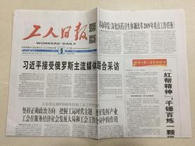 工人日报 2019年 6月5日 星期三 第20074期 今日8版 邮发代号:1-5