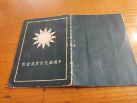 中国国民党党员证【河北省宝坻县】黑白老照片
