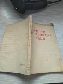 中國共產黨第十二次全國代表大會文件匯編