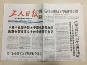 工人日报 2019年 7月9日 星期二 第20108期 今日8版 邮发代号:1-5