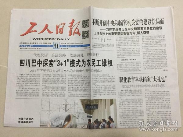 工人日报 2019年 7月11日 星期四 第20110期 今日8版 邮发代号:1-5