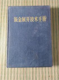 钣金展开技术手册(布面精装16开)