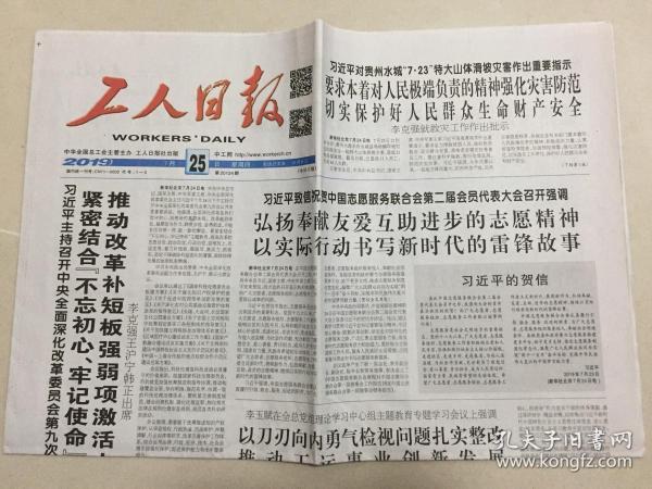 工人日报 2019年 7月25日 星期四 第20124期 今日8版 邮发代号:1-5