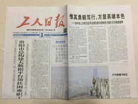 工人日报 2019年 8月3日 星期六 第20133期 今日4版 邮发代号:1-5