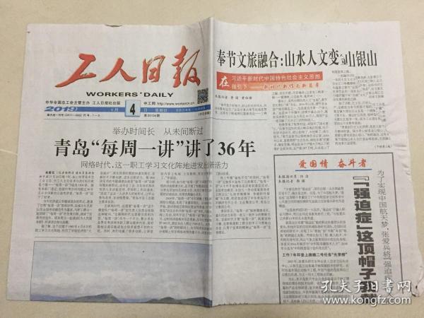 工人日报 2019年 8月4日 星期日 第20134期 今日4版 邮发代号:1-5