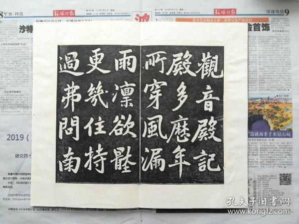 手工精裱赵孟頫碑帖一册,八十年代碑林拓的,送礼佳品