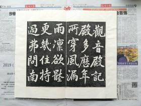 手工精裱赵孟頫书法碑帖一册全,带封套!八十年代碑林手工拓的,初学送礼佳品!