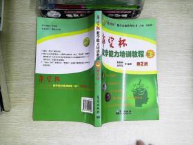 """""""希望杯""""数学竞赛系列丛书:希望杯数学能力培训教程(初1)(第2版)"""