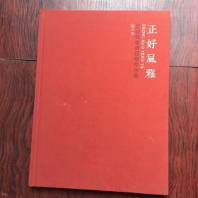 正好风雅-元社四家书房联作品集